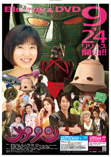 DVD_Blu-ray_B2poster16_.jpg