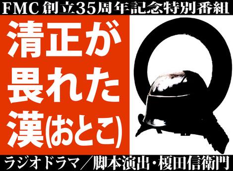 kiyomasa2011a.jpg